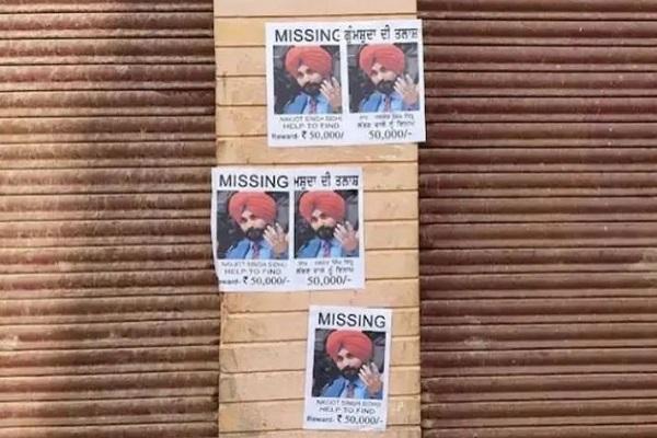 अमृतसर से पूर्वी विधानसभा एरिया में लगे कांग्रेस विधायक नवजोत सिंह सिद्धू की गुमशुदगी के पोस्टर