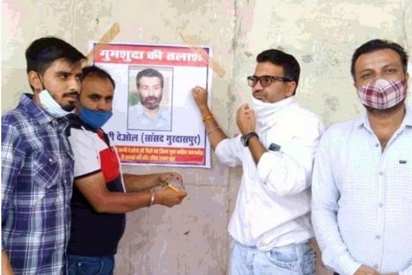 पठानकोट में BJP सांसद सनी देओल की 'तलाश', यूथ कांग्रेस ने लगाए गुमशुदगी के पोस्टर